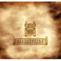 ※「FLY TO THE SKY Best Album - Eternity」