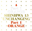 ※「SHINHWA(神話) - 13集 UNCHANGING Part.1 ORANGE 限定盤」