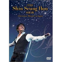 ※「シン・スンフン/Chirismas Miracle in Japan DVD」