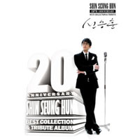 ※「シン・スンフン(ShinSeungHun)-20th Anniversary Best Collection & Tribute Album」